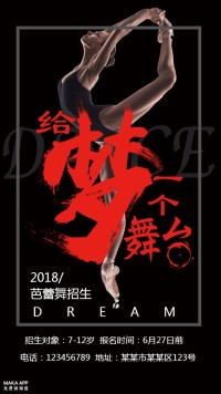 黑色时尚芭蕾舞培训招生海报宣传