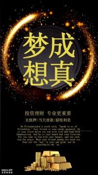 金色高端金融投资理财宣传促销海报