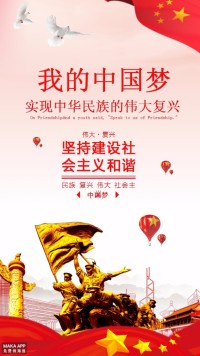 红色党建我的中国梦海报