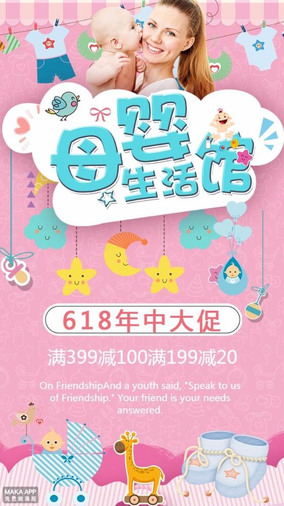 粉色卡通母婴生活馆促销宣传海报