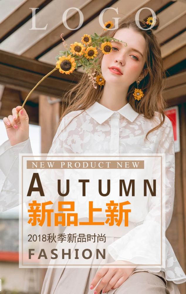 秋冬时尚女装新品上市促销宣传模板/双十一双十二购物节女装促销模板