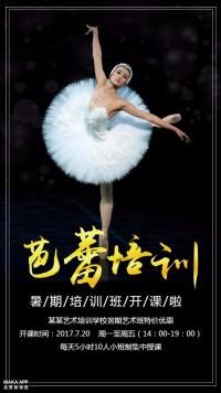 黑色高端芭蕾舞培训招生宣传海报