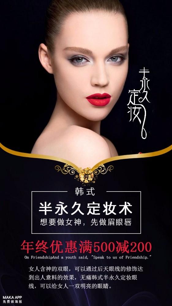 时尚高端黑色韩式半永久化妆术美容宣传海报