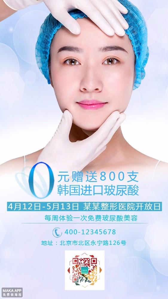 时尚医学美容玻尿酸注射宣传海报