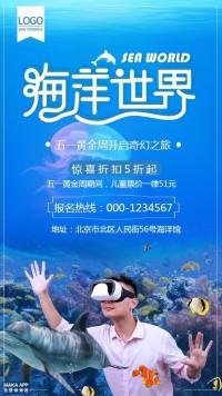 五一黄金周海洋馆旅游促销海报模板