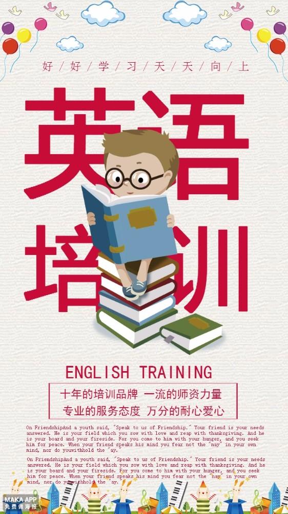 卡通文艺清新少儿英语培训招生宣传海报