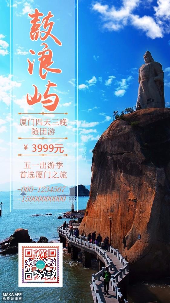 厦门鼓浪屿旅游宣传海报图片
