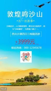 清新简约敦煌鸣沙山旅游促销海报