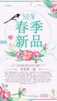 文艺清新春季新品促销宣传海报