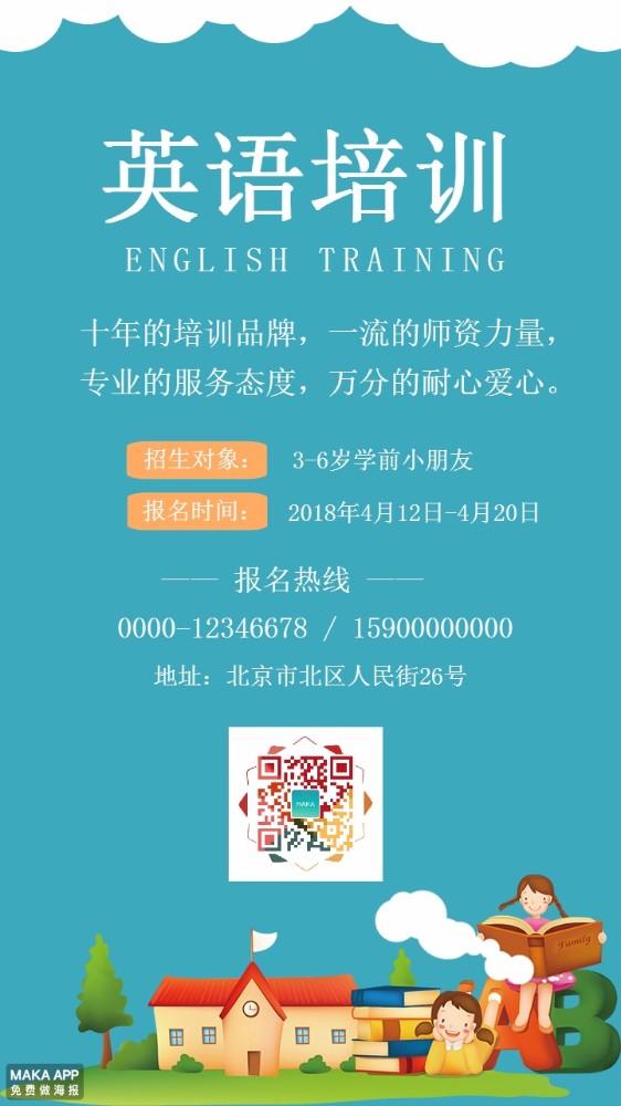 绿色卡通少儿英语培训招生海报模板