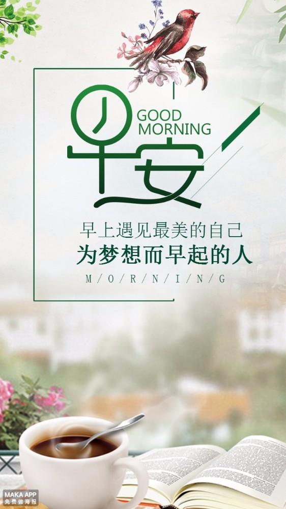 绿色清新文艺早安日签海报模板