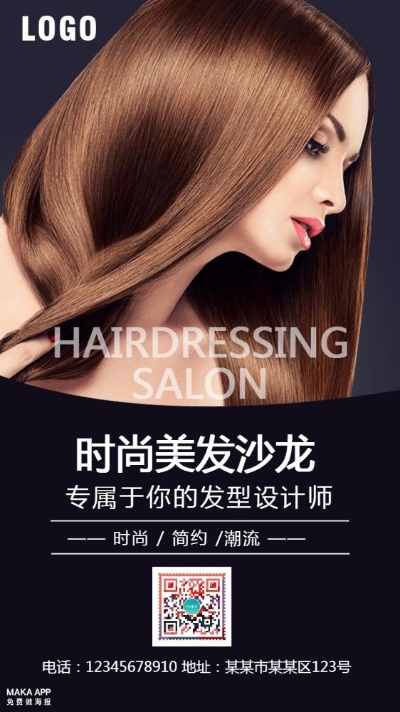 黑色质感时尚美发沙龙发型设计宣传海报