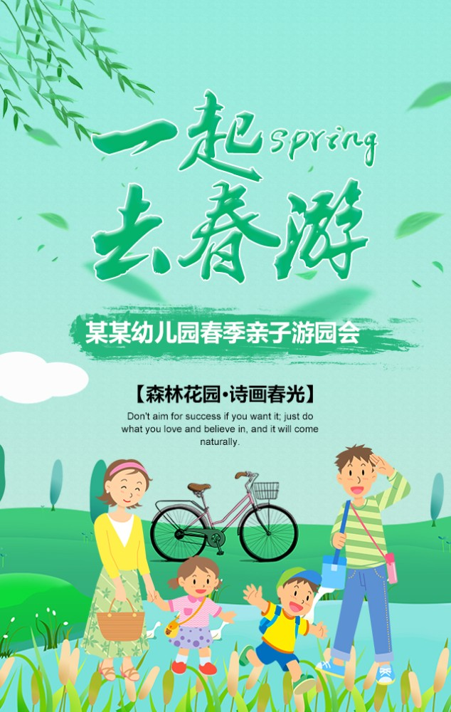 一起去春游幼儿园春季踏青亲子游春季旅游亲子活动绿色清新家长邀请函H5模板