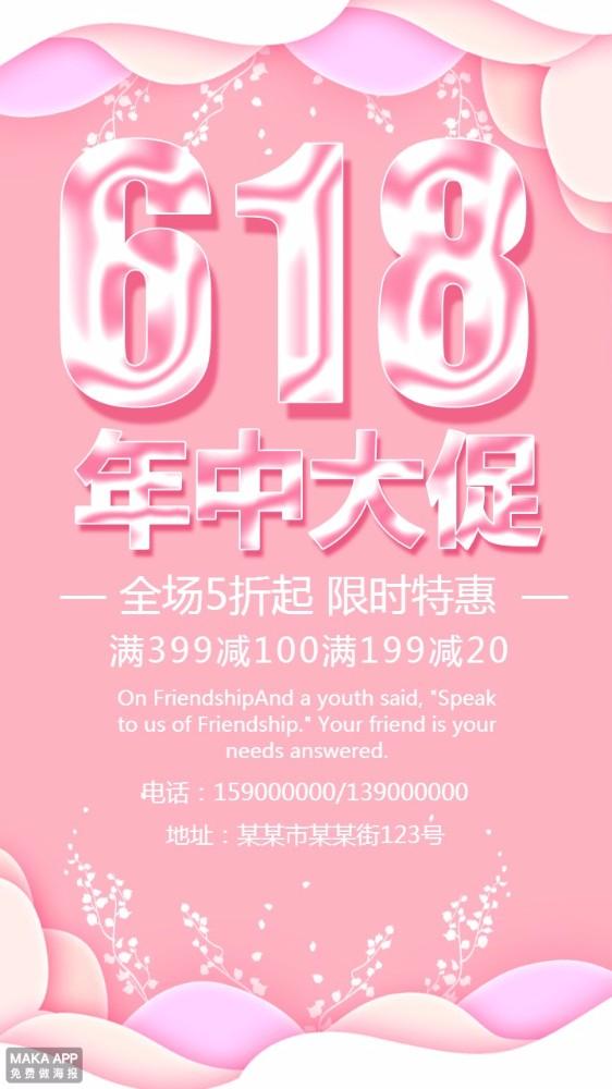 粉色时尚618年中大促宣传海报
