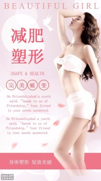 粉色时尚减肥塑形美容瘦身海报模板