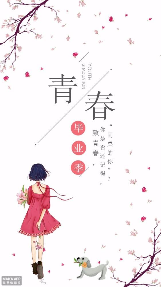 清新文艺简约青春毕业季海报