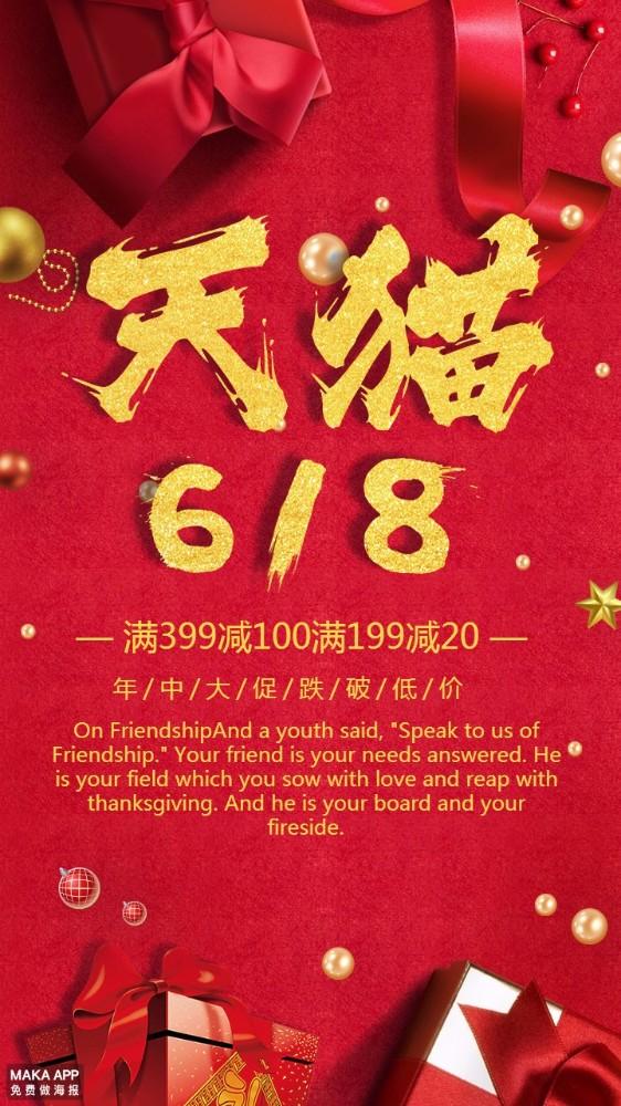 红色大气天猫618年中大促促销海报模板
