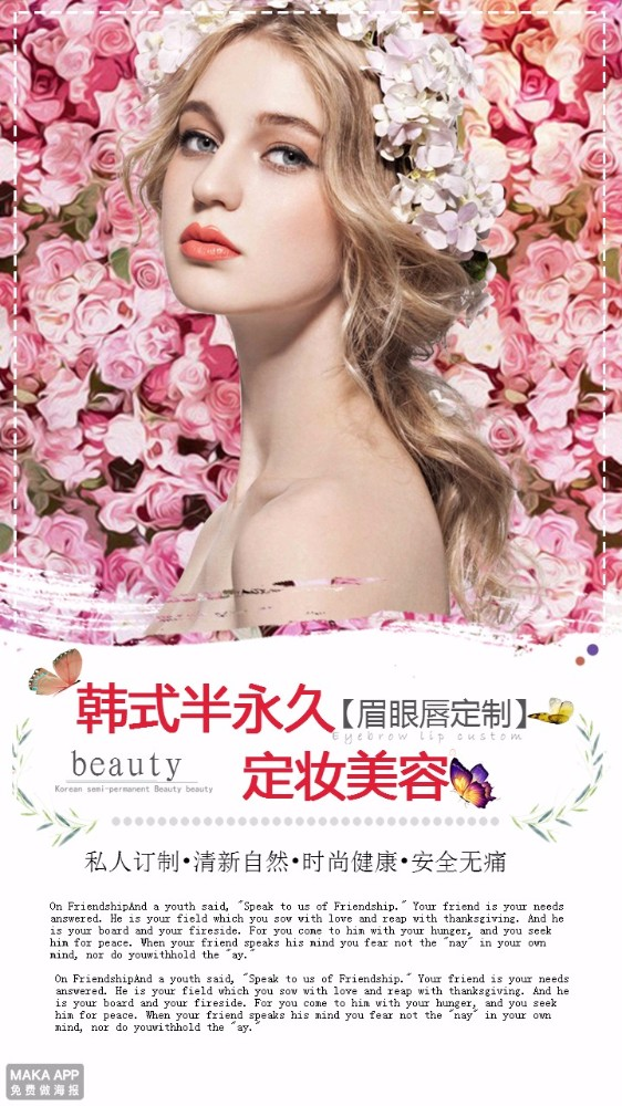 花样小清新韩式半永久美妆美容海报