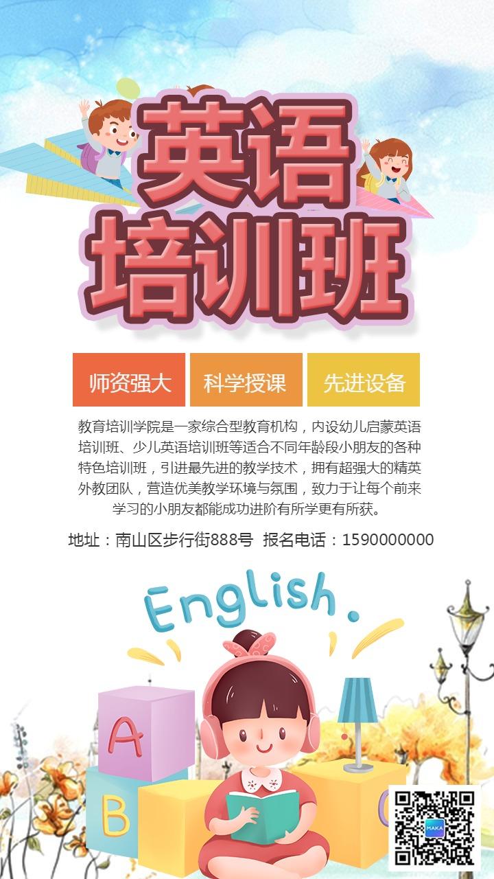 少儿英语培训班招生宣传海报