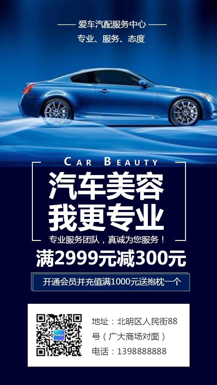 汽车美容汽配中心促销宣传蓝色梦幻海报