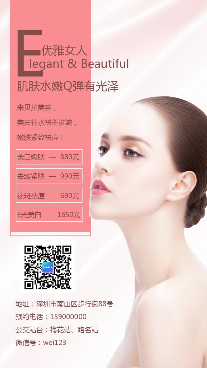 美容院美容会所美容馆促销宣传粉色清新风海报