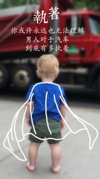 执着,文艺风汽车品牌宣传海报
