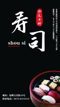 寿司海报,纯色背景