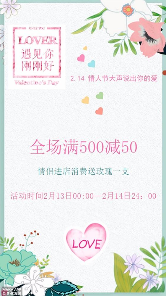 2.14情人节海报 促销海报 化妆品海报 花店海报