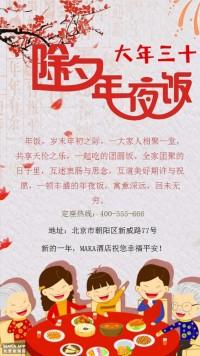 除夕年夜饭  年夜饭预定 团圆饭 家宴 酒店促销 春节海报