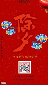 除夕海报 年夜饭海报 红色喜庆海报 预定年夜饭 新年晚宴 新年贺卡