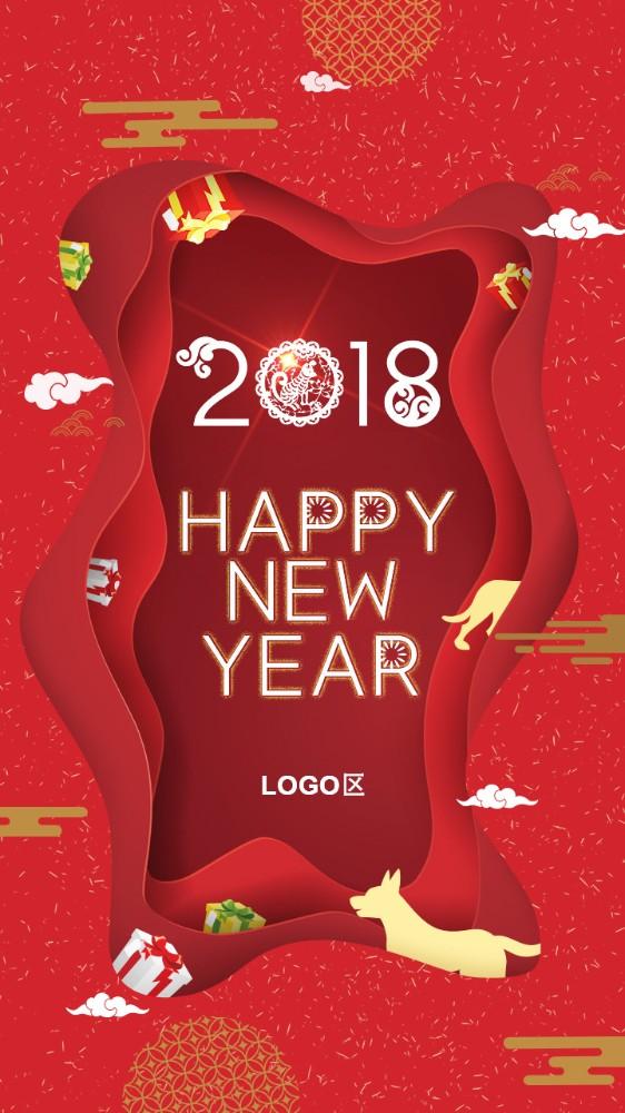 2018狗年新年祝福企业个人通用拜年贺卡
