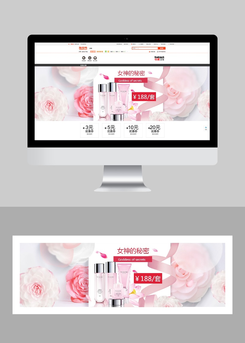 高端简约化妆品护肤品促销宣传活动电商banner
