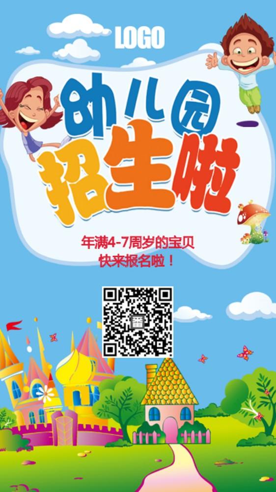 幼儿园招生招生招生宣传招生海报托管班招生幼儿园开园幼儿园宣传入