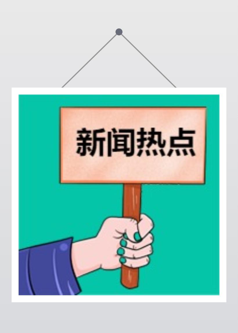 时尚炫酷新闻热点微信公众号小图