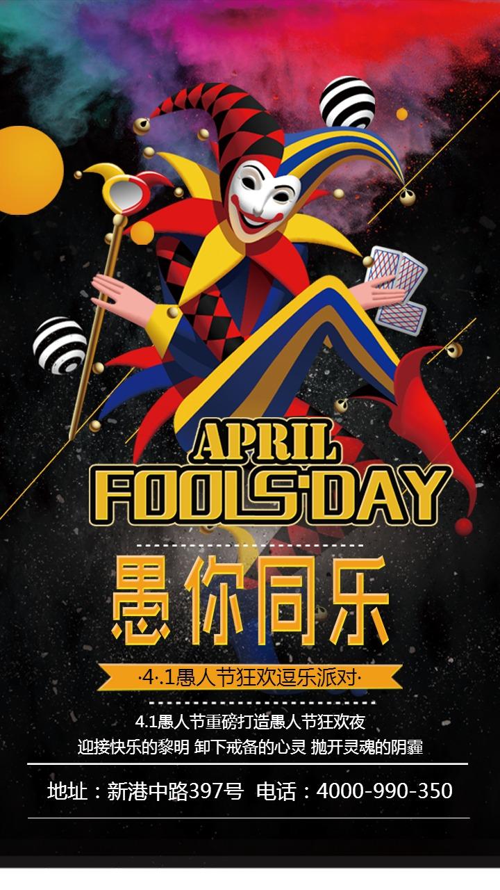 愚人节炫酷活动邀请函酒吧邀请通用海报