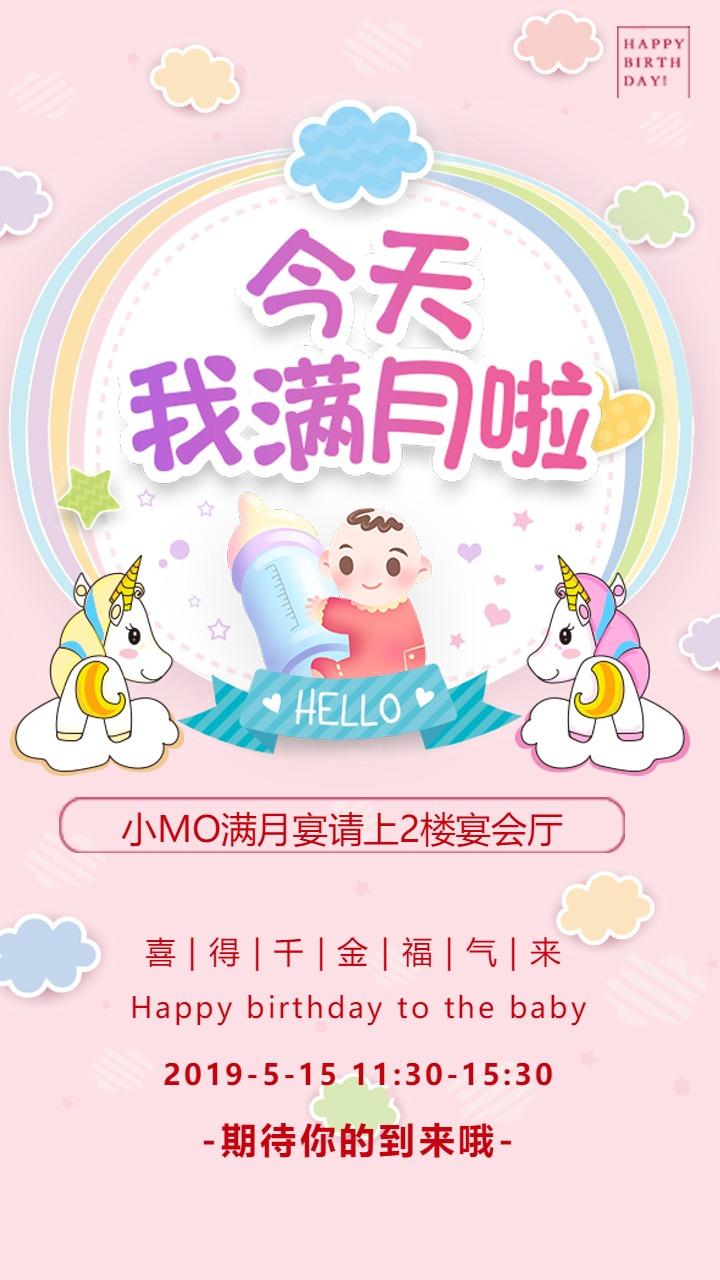 卡通风宝宝满月百日周岁宴请邀请函海报