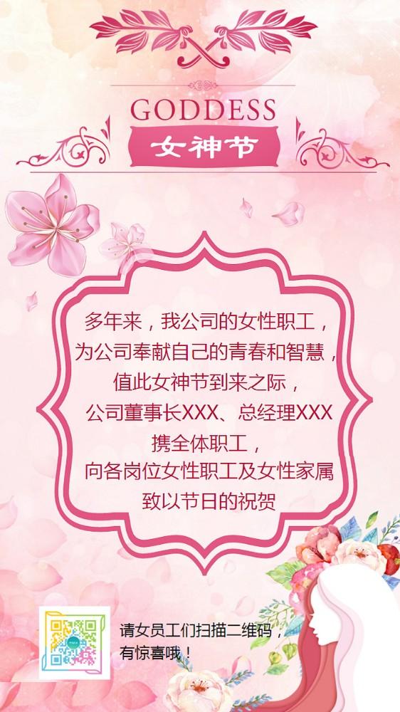 女神节领导公司祝福贺卡