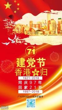 香港回归七一建党节党建活动宣传政府机关单位