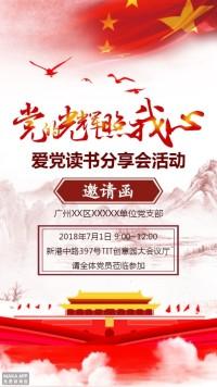 党建邀请函七一建党节活动宣传政府机关单位海报