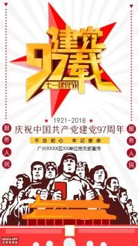 七一建党节党建活动宣传政府机关单位