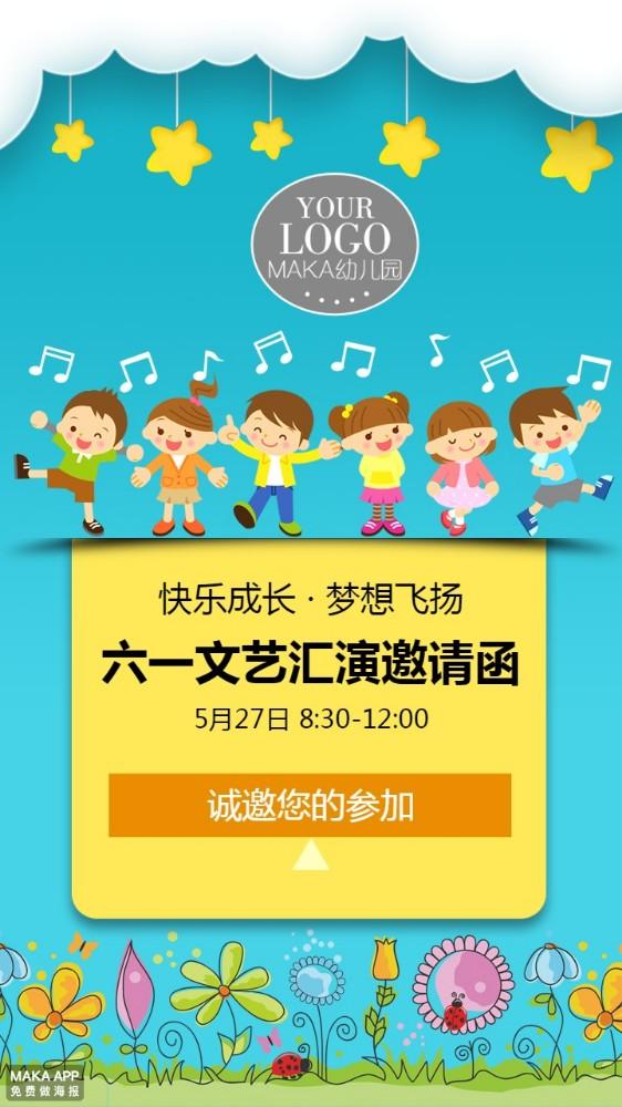 六一儿童节幼儿园文艺汇演邀请函活动邀请