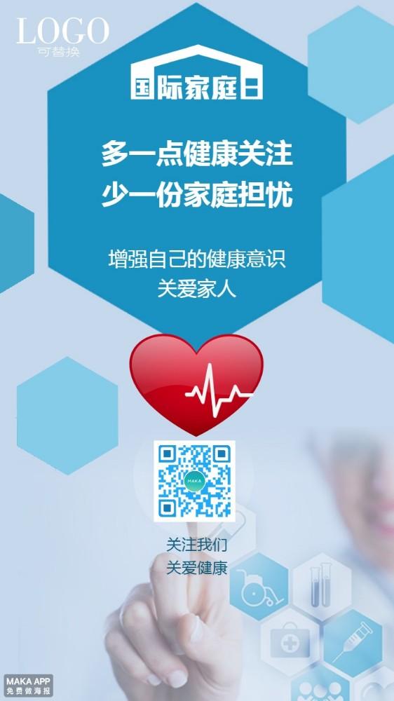 家庭日515国际家庭日节日宣传节日推广健康推广