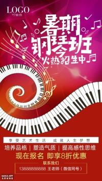 钢琴暑期暑假班招生六一特惠报名邀请寒假培训班招生兴趣班推广