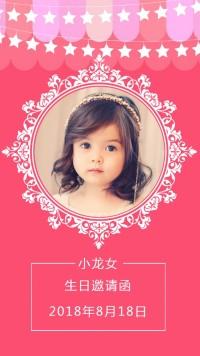 孩子宝宝生日邀请函可爱梦幻风格
