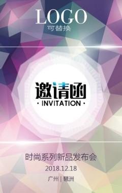 时尚动感炫彩菱形高端精品邀请函新品发布订货会活动邀请