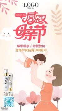 母亲节节日促销节日推广520贺卡祝福 优惠 打折 福利 感恩
