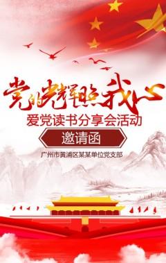 党建邀请函七一建党节活动宣传政府机关单位