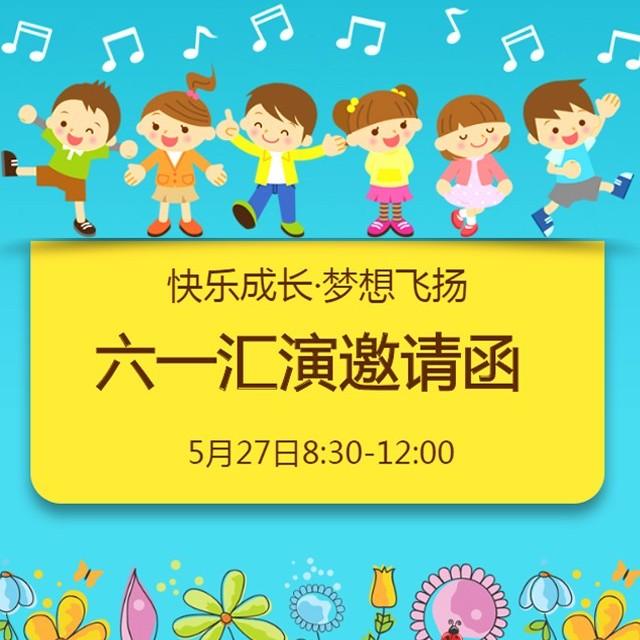 儿童节61幼儿园汇演邀请函活动邀请函家长邀请幼儿园邀请函可爱清新