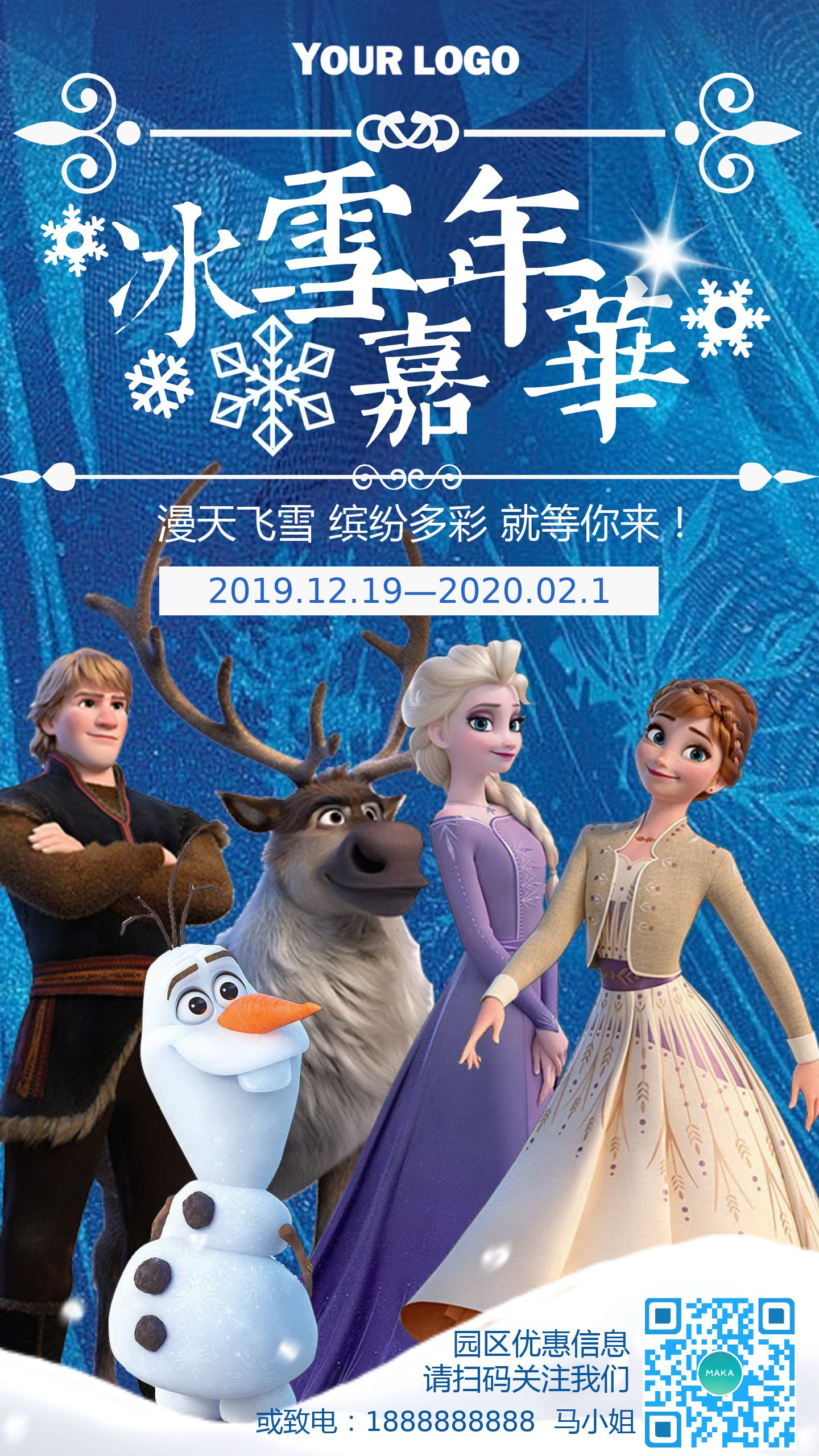 冰雪奇缘嘉年华冬季圣诞乐园宣传推广海报
