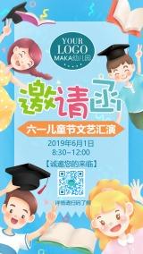 清新可爱文艺活动六一儿童节邀请函幼儿园教育机构活动邀请海报